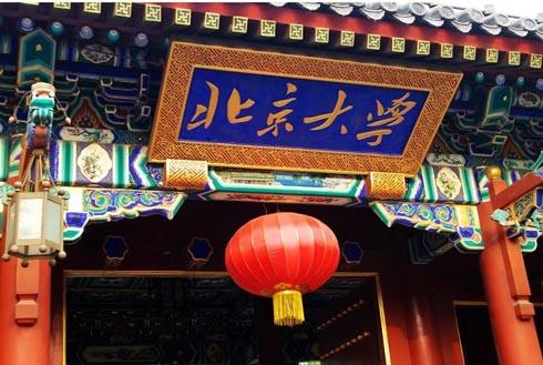 高校海外社会影响力排行发布北京大学居首